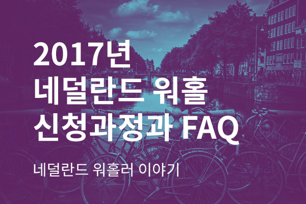 2017년 네덜란드 워홀 신청과정과 FAQ – 네덜란드 워홀러 이야기5