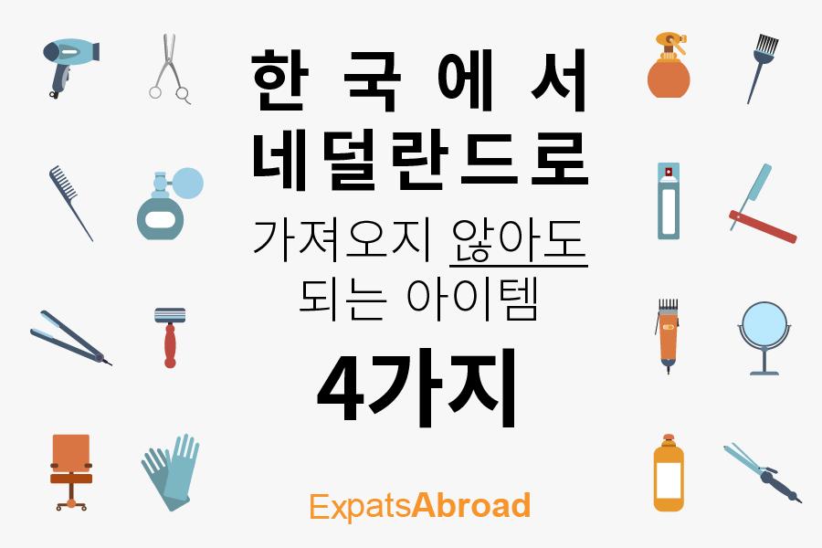 한국에서 네덜란드로 가져오지 않아도 되는 아이템 4가지