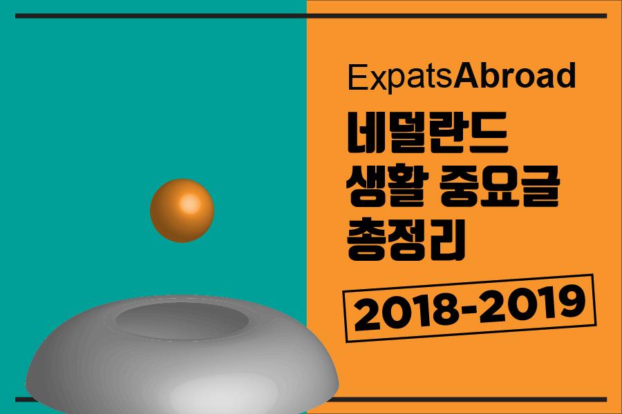 네덜란드 생활 중요글 총정리 2018 – Expats Abroad
