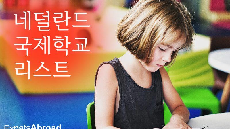 네덜란드 국제학교 리스트 (지속적으로 업데이트 되는 중!)