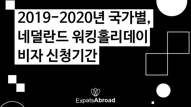 2019-2020년 국가별, 네덜란드 워킹홀리데이 비자 신청기간