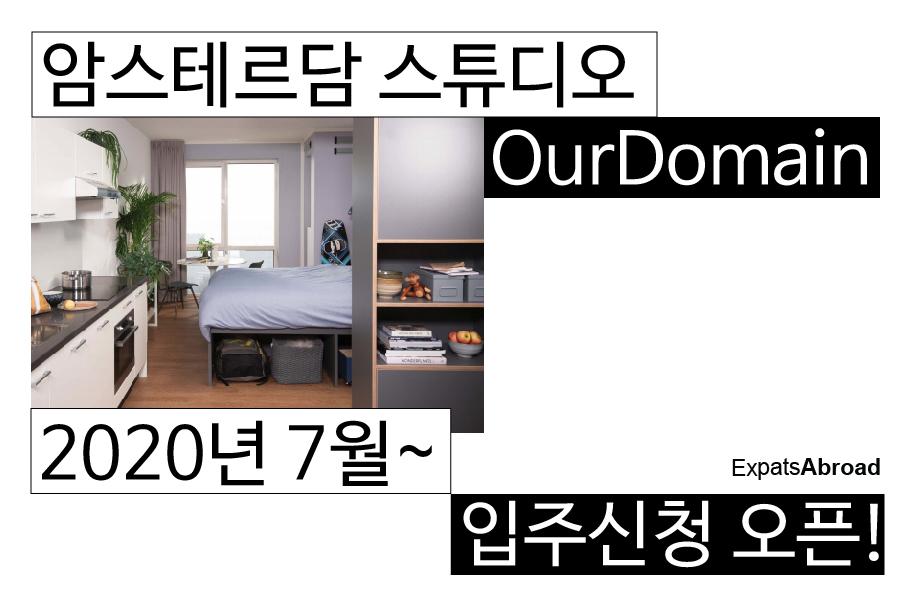 암스테르담 스튜디오, 직장인과 학생들을 위한 OurDomain 재신청 오픈!(2020년 7월~ 입주가능)