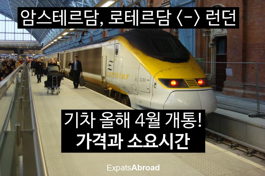 암스테르담, 로테르담  런던 기차 올해 4월 개통! 가격과 소요시간