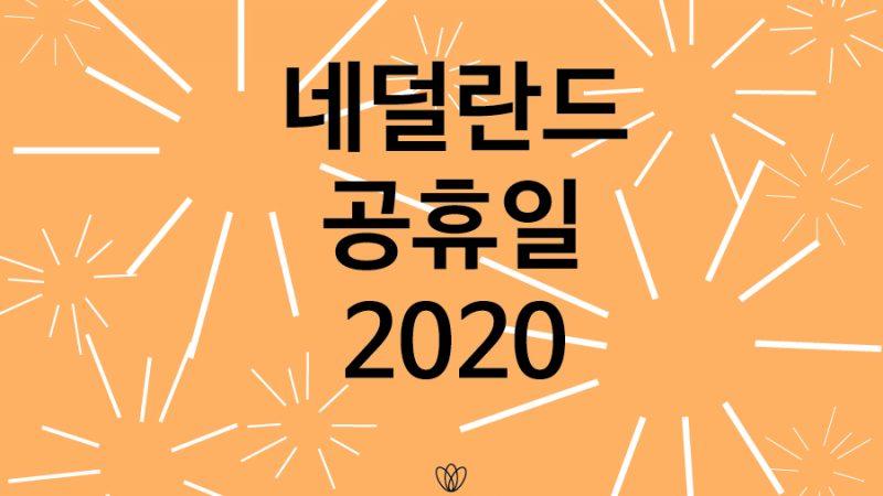 2020 네덜란드 공휴일과 그 정보
