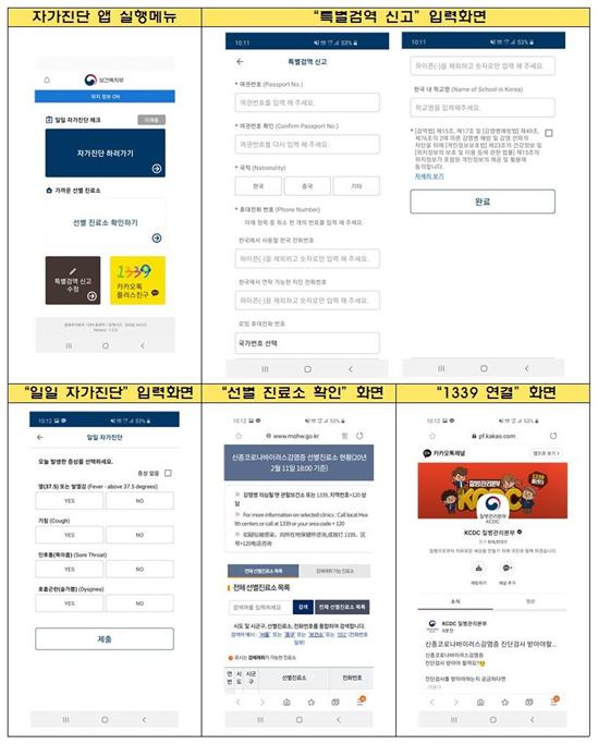 [주 네덜란드 대한민국 대사관 공고] 네덜란드에서 한국으로 입국시 특별입국절차 (코로나 관련 | 3월 15일 ~)