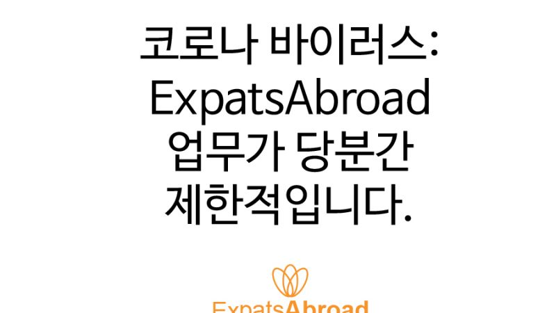 [공지] 코로나 바이러스: ExpatsAbroad 업무가 당분간 제한적입니다.