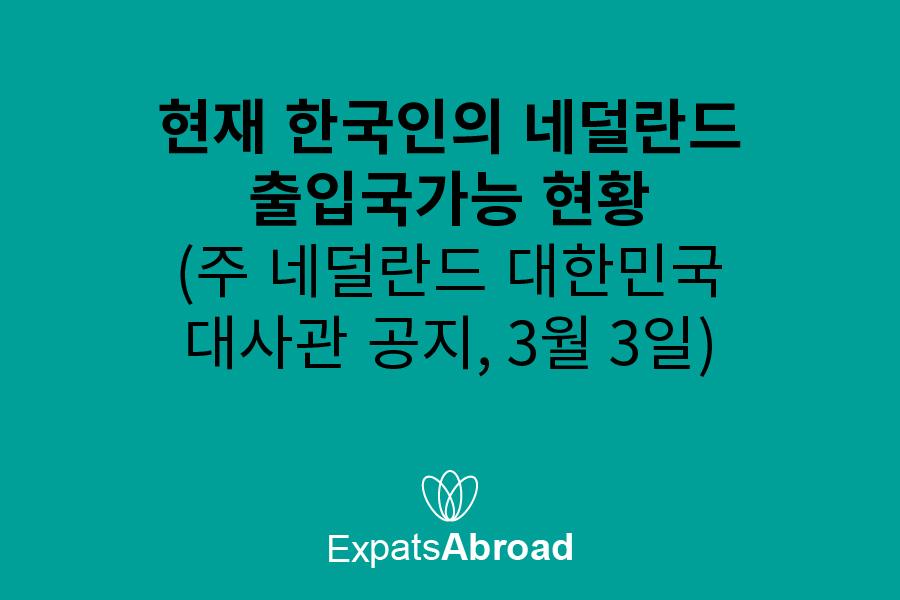 코로나 바이러스: 현재 한국인의 네덜란드 출입국가능 현황 (주 네덜란드 대한민국 대사관, 3월 30일)