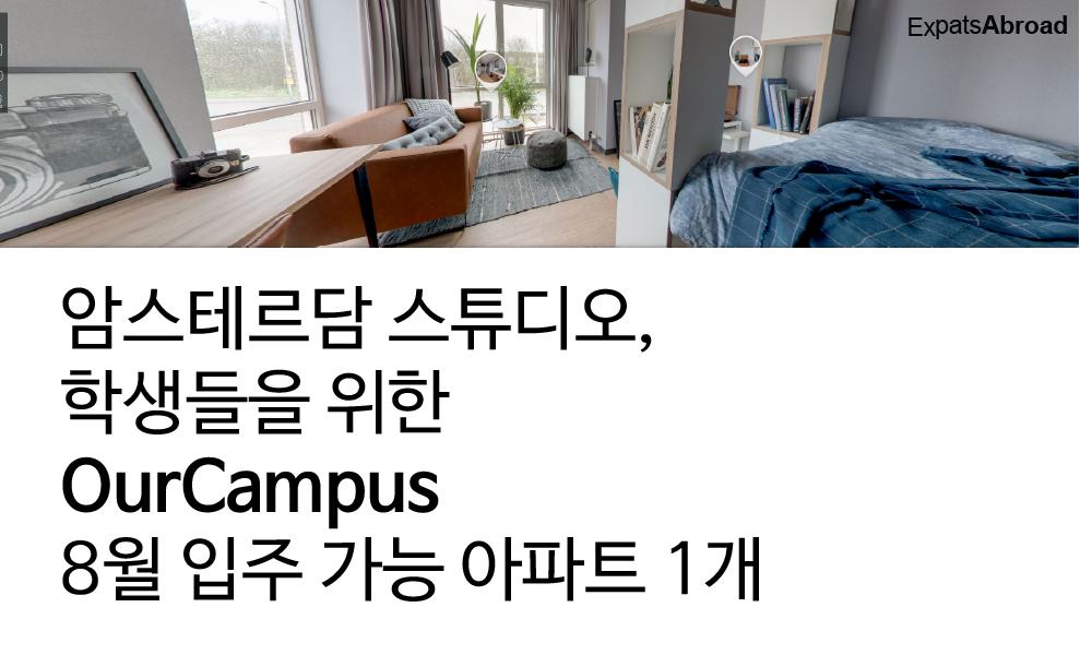 암스테르담 스튜디오, 학생들을 위한 OurCampus 8월 입주 가능 아파트 1개 – 입주완료