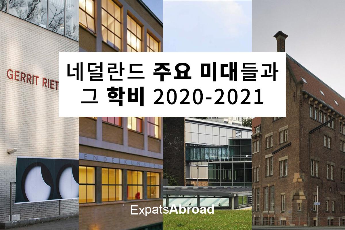 네덜란드 주요 미대들과 그 학비 2020-2021