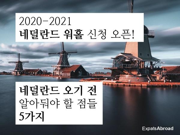 2020-2021 네덜란드 워홀 신청 오픈! 네덜란드 오기 전 알아둬야 할 점들 다섯가지