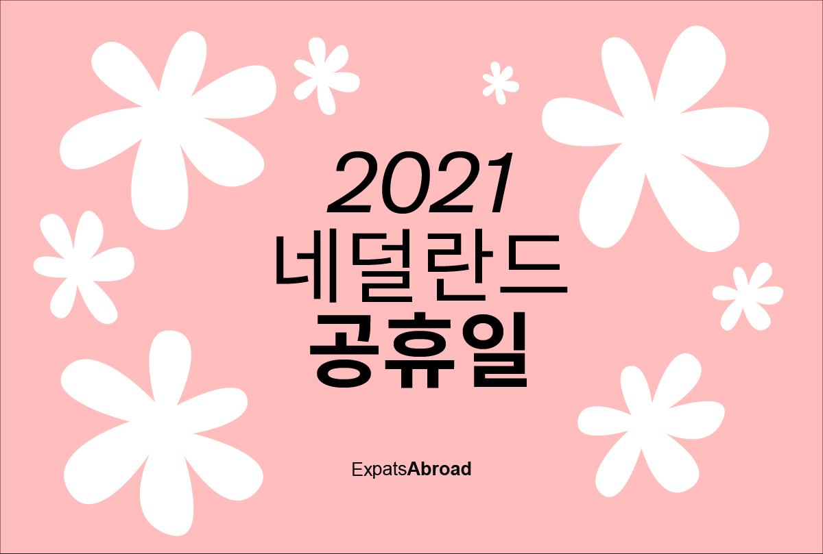 2021 네덜란드 공휴일